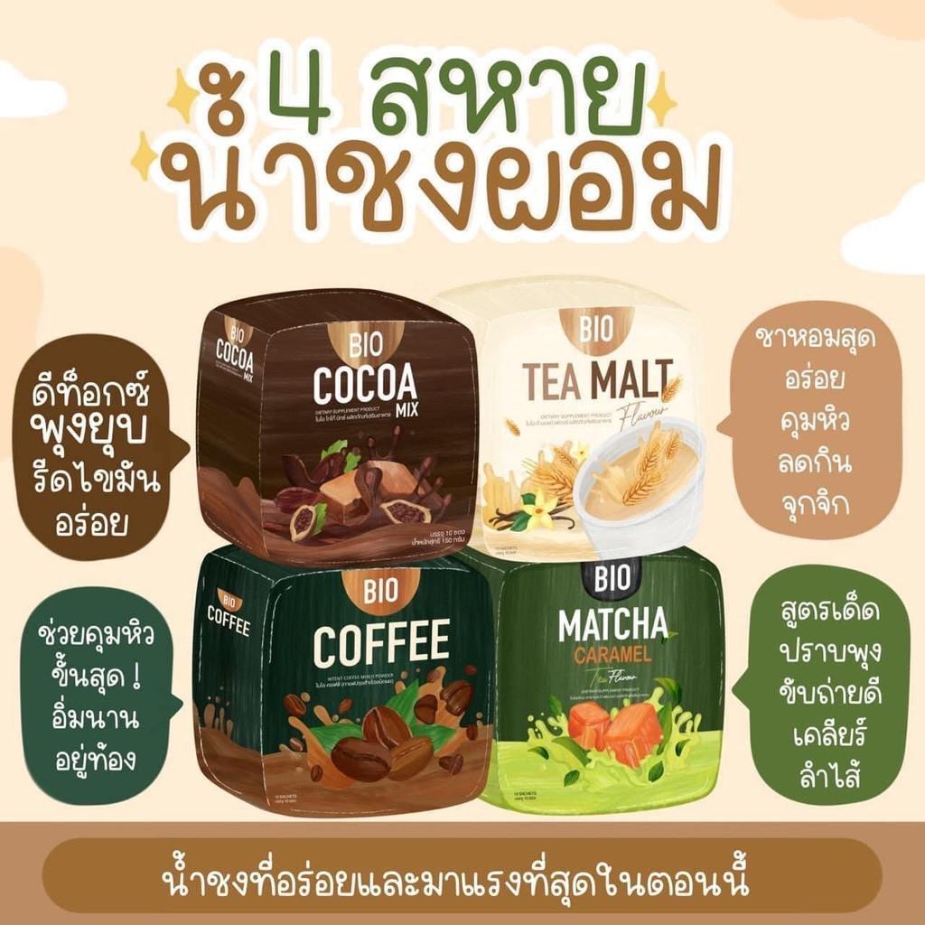 Bio Cocoa Mix/Bio Coffee/Bio Tea Malt ไบโอ โกโก้ มิกซ์/ไบโอ กาแฟ/ไบโอ ชาไวท์มอลล์ 1 กล่อง 10 ซอง @lottashop