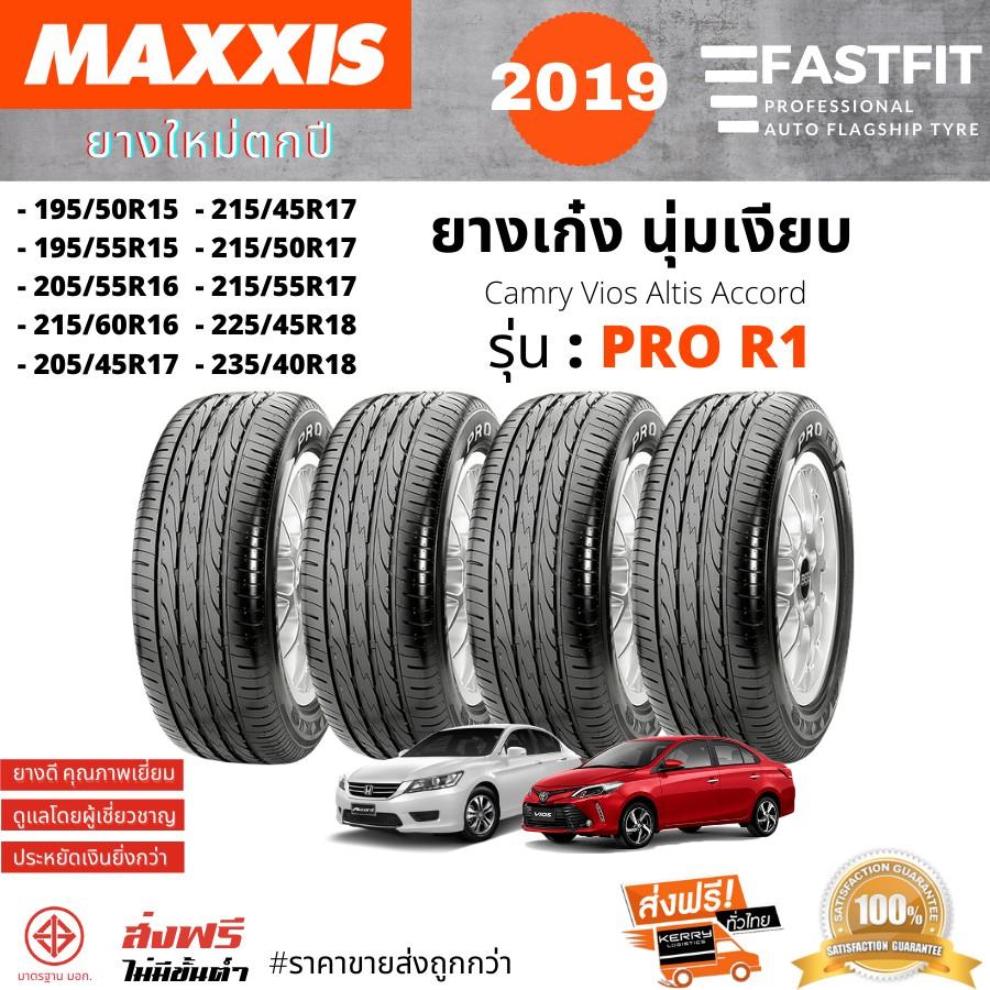 [ส่งฟรี] MAXXIS 195/55R15 205/55R16 215/45R17 215/50R17 235/45R18 PRO ยางเก๋งนุ่มเงียบ ปี2019 (ฟรีจุ๊บยาง มูลค่า 500บาท)
