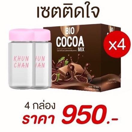 เซตติดใจ พร้อมส่ง Bio Cocoa mix khunchan  ไบโอ โกโก้มิกซ์ โกโก้ดีท็อกซ์