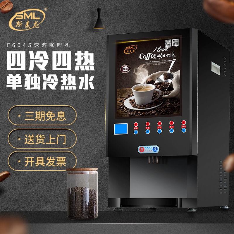□☼Smailon เครื่องชงกาแฟสำเร็จรูปเชิงพาณิชย์กาแฟนมชาเครื่อง all-in-one เครื่องทำน้ำผลไม้แบบบริการตนเองมัลติฟังก์ชั่เครื่อ