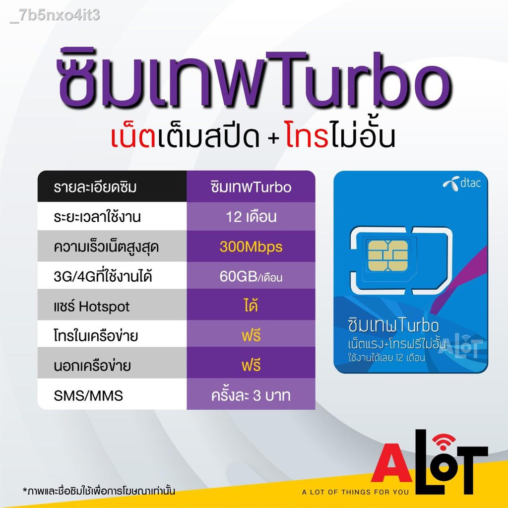 ร้อน✽▫☽[ดีแทค] ซิมเทพ DTAC ซิมเทพดีแมคเทอร์โบเน็ตเต็มสปีด 60GB ความเร็วสูงสุดความเร็วสูงสุดโทรฟรีทุกค่ายใช้งาน 1 ปีไม่ต