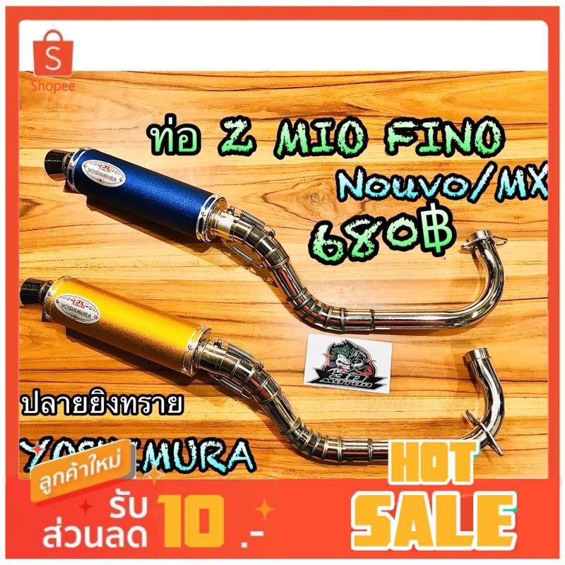 ท่อZ MIO FINO NOUVO MX