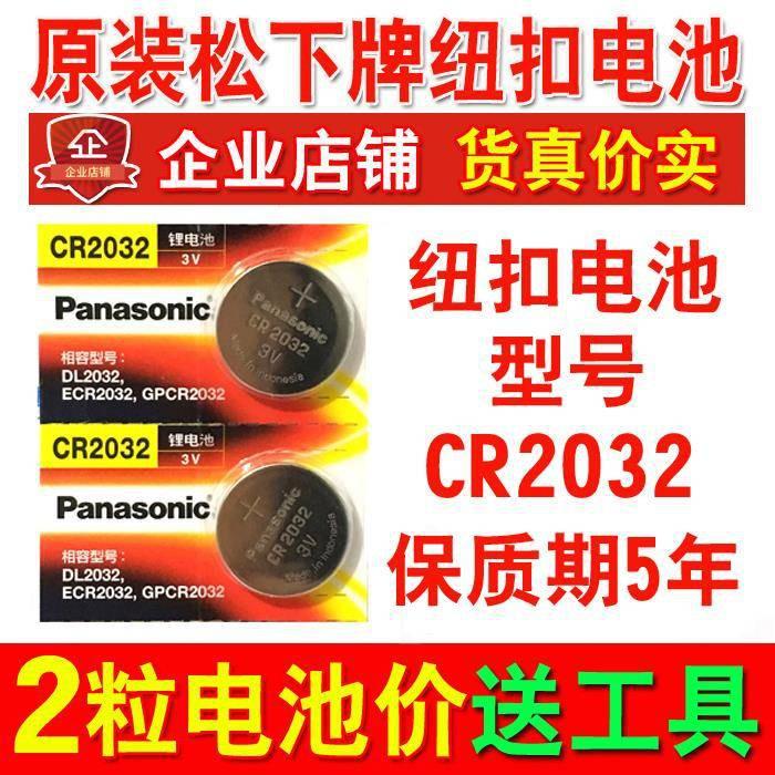 ถ่านCR20323V แบตเตอรี่ปุ่ม CR2032 ของแท้จากพานาโซนิค 3 โวลต์ เครื่องชั่งน้ำหนักเมนบอร์ดแบตเตอรี่ลิเธียมความจุสูง 3 โวลต์