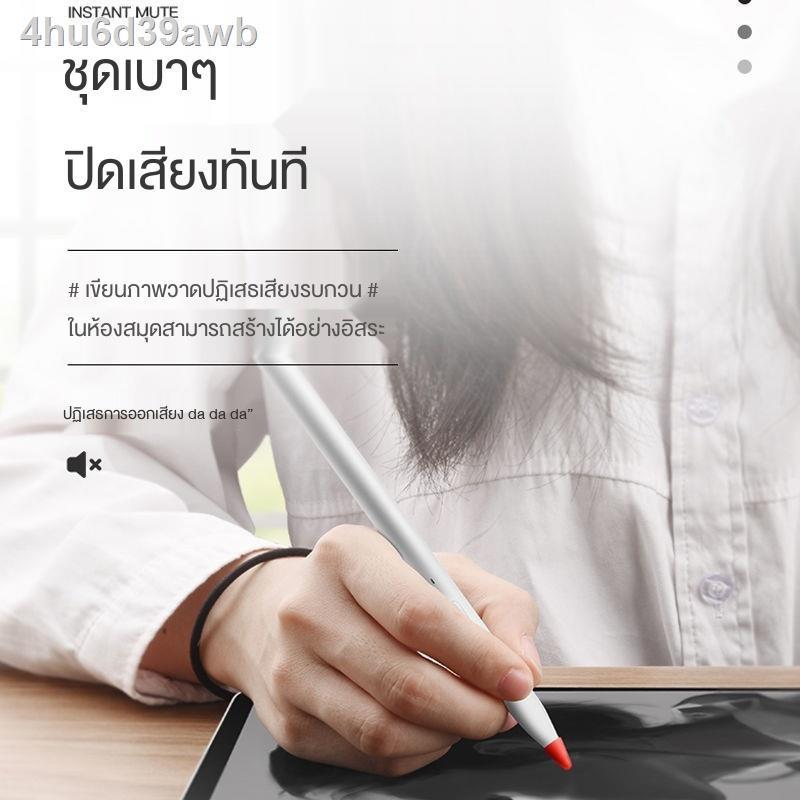 💥มาม่าถ้วยร้อน 💥❄❣▽Ibos ApplePencil 12 เคสหัวปากการุ่นแรกและรุ่นที่สองต่อต้าน - ปากกาตัวเก็บประจุแบบลื่นเงียบทนต่อกา