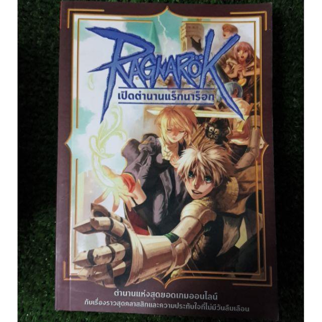 หนังสือเปิดตำนานแร็กนาร็อก (Ragnarok Online)