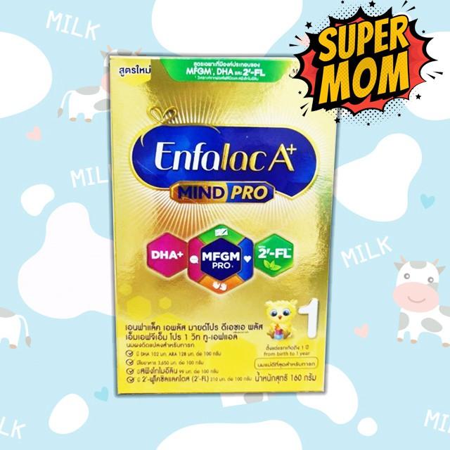 Enfalac เอนฟาแล็ค เอพลัส สูตร 1 2FL นมผง สำหรับ เด็กแรกเกิด - 1 ปี 160 กรัม