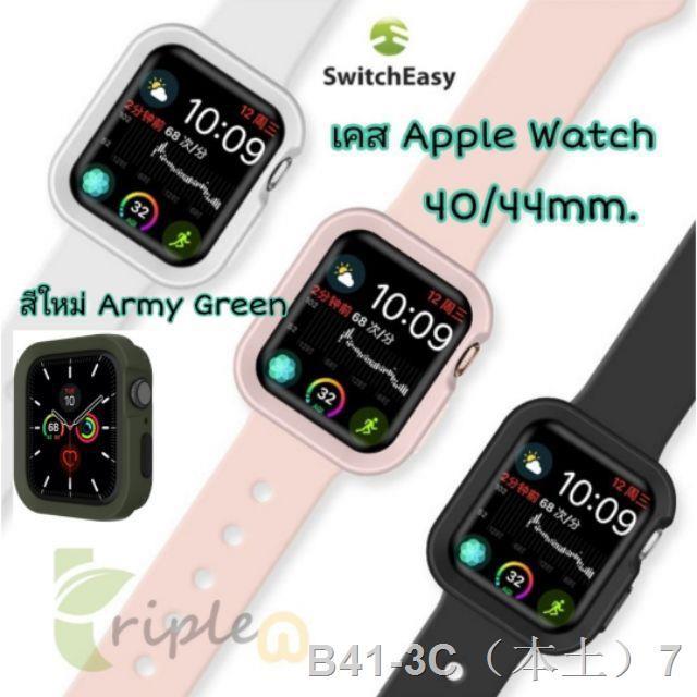 ii ❖卍✥[แท้] เคส Apple Watch Switcheasy Colors Case Apple Watch Series 4/5/6 (40mm/44mm)