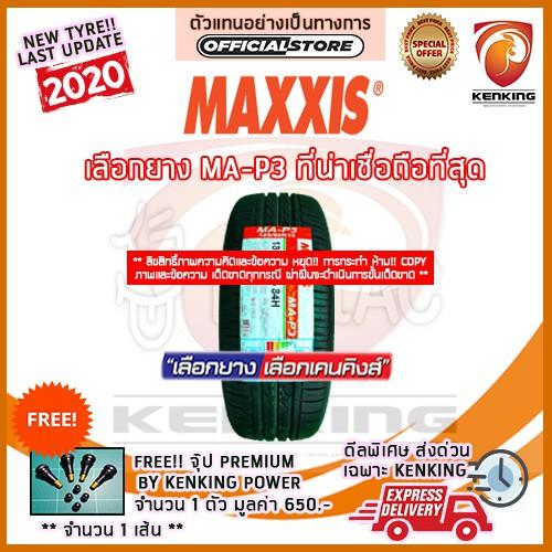 ผ่อน 0% 185/60 R15 Maxxis รุ่น MA-P3 ยางใหม่ปี 2020 (1 เส้น ) FREE !! จุ๊ป PREMIUM BY KENKING POWER 650฿