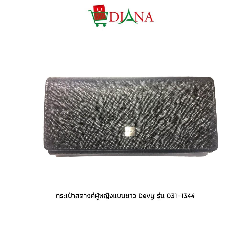 กระเป๋าสตางค์ผู้หญิงแบบยาว Devy สีดำ รุ่น 031-1344 สอบถามสินค้าทักแชทได้