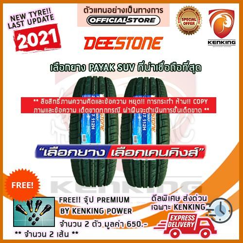 ผ่อน 0% 225/65 R17 Deestone PAYAK SUV HT603 ยางใหม่ปี 2021 (2 เส้น) ยางขอบ17 Free!! จุ๊ป Kenking Power ลิขสิทธิ์แท้ 650฿