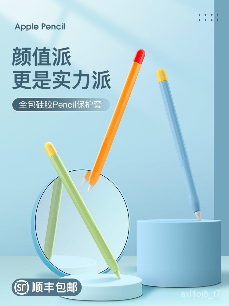 【เตรียมส่ง】【apple pencil】แอปเปิ้ลapplepencilปากกาซิลิโคนipadpecnilแขนป้องกัน2รุ่นป้องกันการสูญหายรวมทุกอย่างpencilรุ่นสร