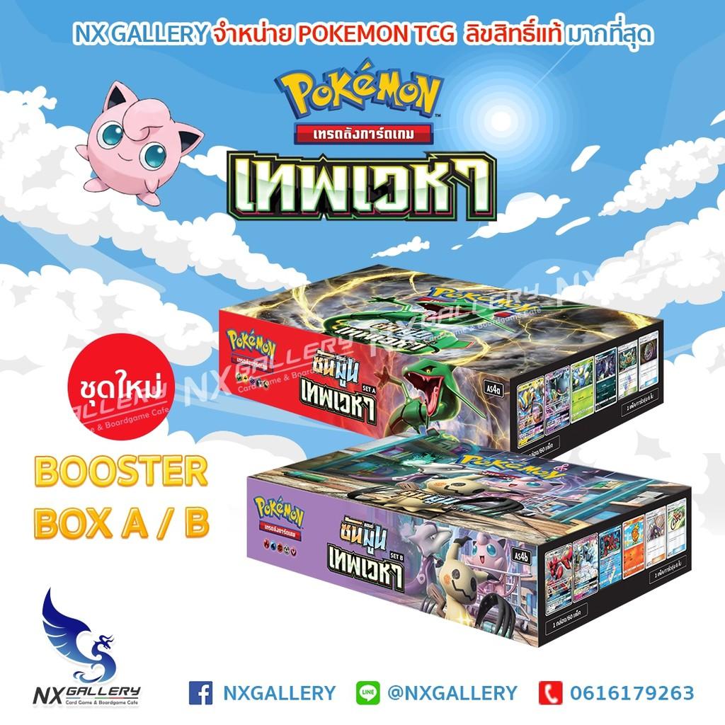[Pokemon] Booster Box - เทพเวหา (ชุดที่ 4) ของลิขสิทธ์แท้ ส่งฟรี!! (โปเกมอนการ์ด ภาษาไทย / Pokemon TCG)