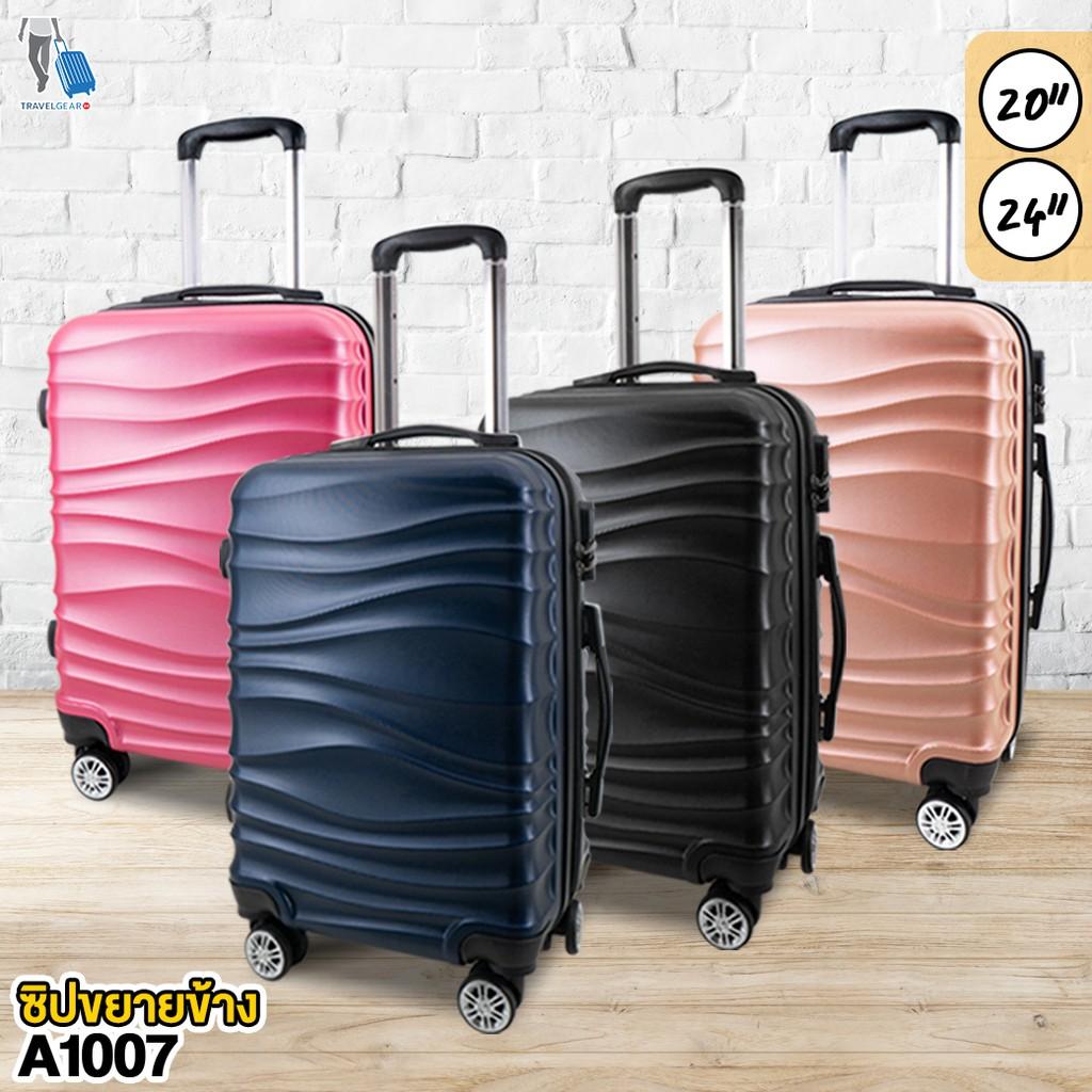 TravelGear24 ลดพิเศษ กระเป๋าเดินทางล้อลาก ซิปขยายข้าง ขนาด 20 / 24 นิ้ว วัสดุ ABS - A1007