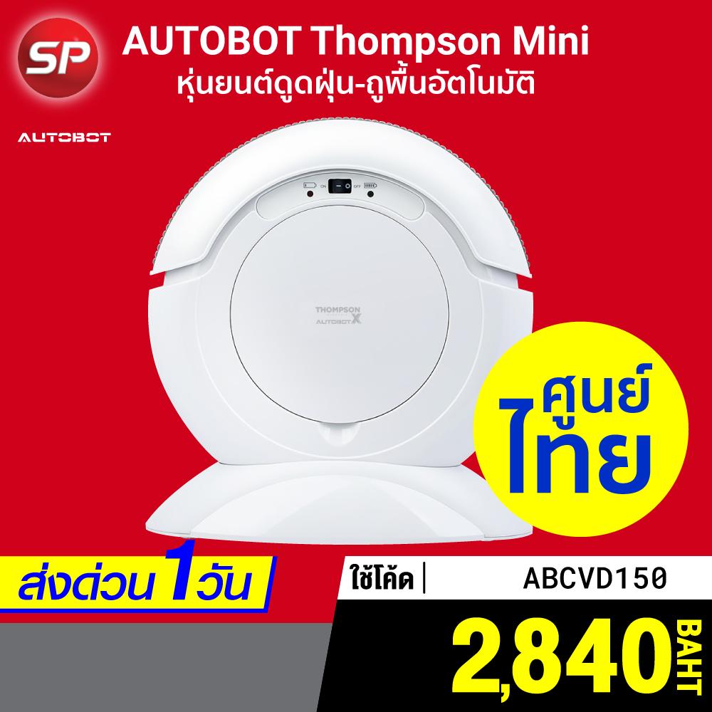 AUTOBOT Thompson Mini หุ่นยนต์ดูดฝุ่น 3 in 1 กวาด ถู ดูดฝุ่น ครบครันในตัวเดียว -1Y