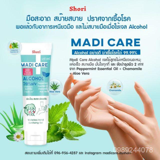 ♟ลดพิเศษ! เจลล้างมือพกพา เจลแอลกอฮอล์  MADI CARE alocohol 70% , ไม่เหนียวเหนอะหนะ ช่วยบำรุงผิว กลิ่นมิ้นท์ ปริมาณ 50 ml.