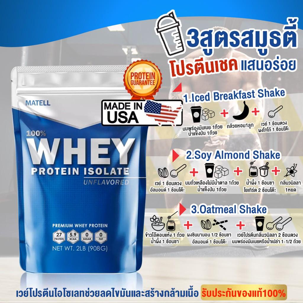 ☌♀ของแท้100% MATELL Whey Protein Isolate 2lbs เวย์ โปรตีน ไอโซเลท 908กรัม ลดไขมัน + เพิ่มกล้ามเนื้อ