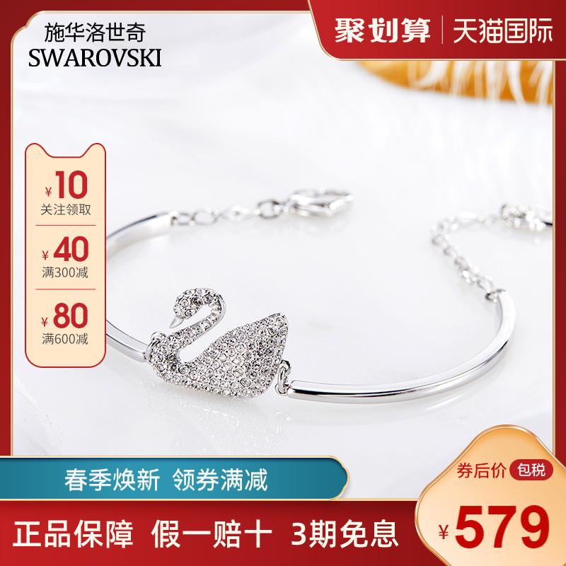 Swarovski/สร้อยข้อมือ Swarovski แท้หญิงสร้อยข้อมือหงส์สีขาวสีขาวหญิง เพื่อส่งแฟนสาวของเขา5171991