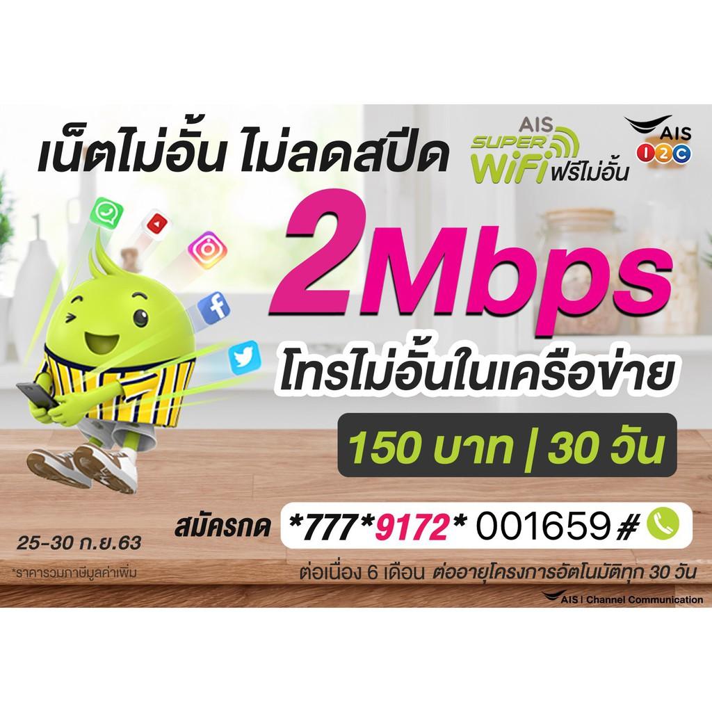 ซิมเน็ตAIS 2Mbps ไม่อั้นไม่ลดไม่หมดเล่นได้ตลอดความเร็วคงที่+โทรฟรีในค่ายไม่จำกัดเดือน150 โปรนาน6เดือนเดือนแรกใช้ฟรีจ้า