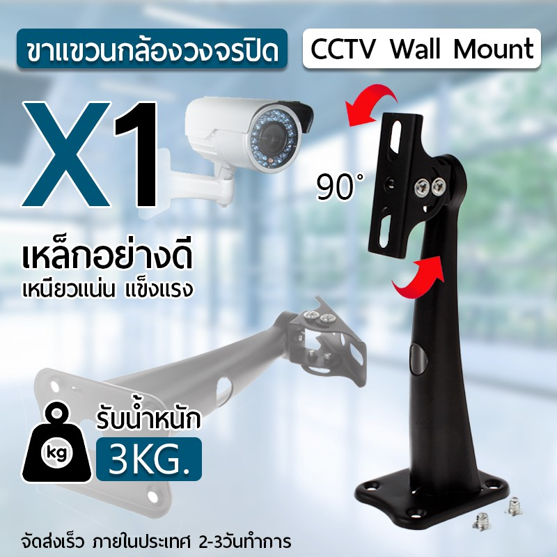 IP Camera Indoor//Outdoor Metal Wall Mount Bracket For Surveillance Security
