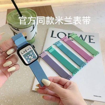 สายนาฬิกา สายนาฬิกาอัจฉริยะ สาย applewatch สายนาฬิกา applewatch Applicable Apple Watch IWATCH6 Milan Roop Magnetic Stain