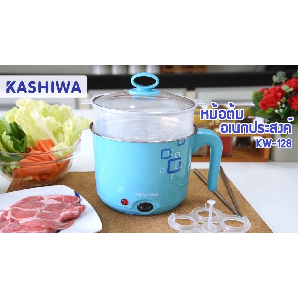หม้อ หม้อไฟฟ้า KASHIWA หม้อต้มเอนกประสงค์ + ซึงนึ่ง  รุ่น KW-128 (แถมฟรี ที่ต้มไข่)