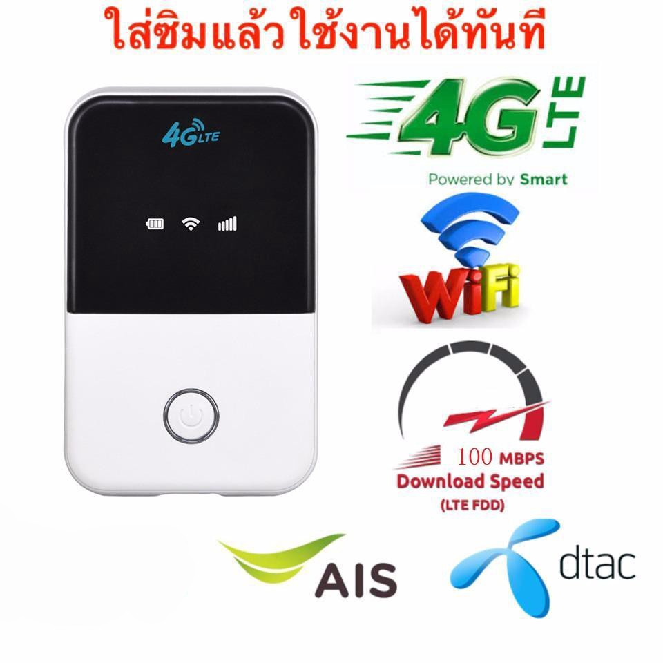 AIS,DTAC 4G Wifi Router Mobile Broadband Hotspot Wifi Dongle 4G Mifi Modem