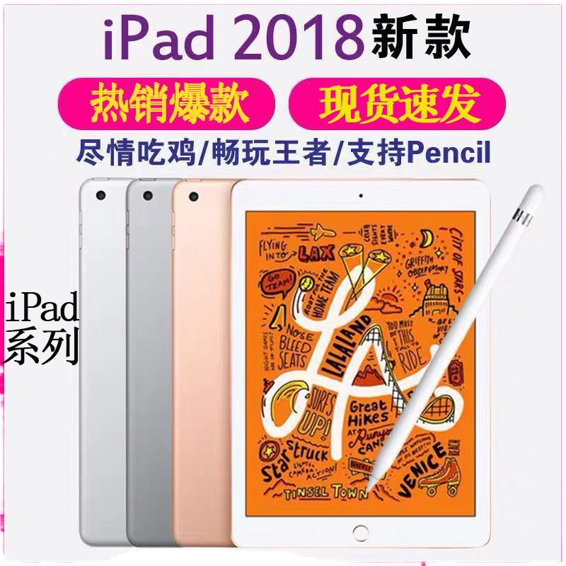 ☢┇2018 ใหม่ ipad Apple คอมพิวเตอร์แท็บเล็ต Apple มือสอง ipad Air2 mini5 air3 เกม