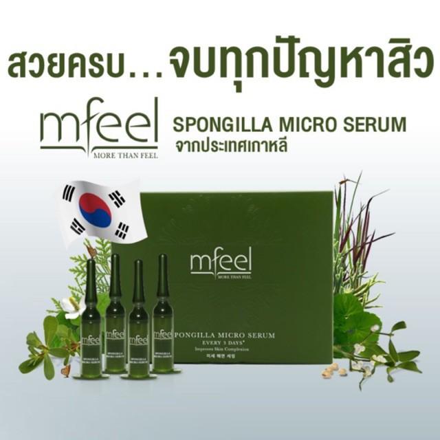 พร้อมส่ง Mfeel spongilla serum ขนาดหลอดละ 3g. ของแท้ฉลากไทย