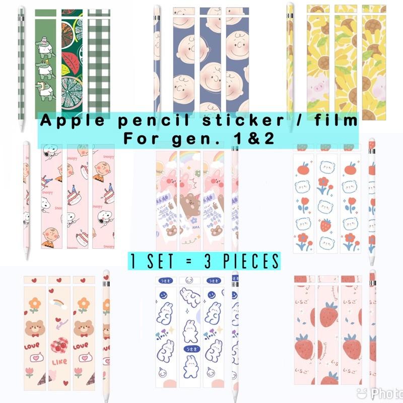 ♡พร้อมส่ง • gen.1&2 (1เซต 3ชิ้น) film Sticker สติ๊กเกอร์ ตกแต่ง cover ปากก Apple Pencil ฟิล์ม กันรอย สติกเกอร์ ตกแต่ง