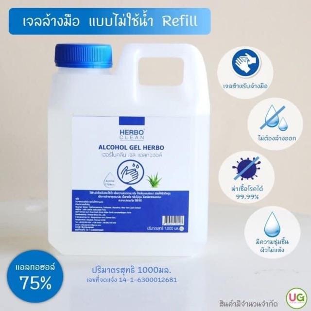 ลดราคา📍เจลล้างมือ 75% Herbo clean ผสม aloe vera Alcohol gel 1000ml