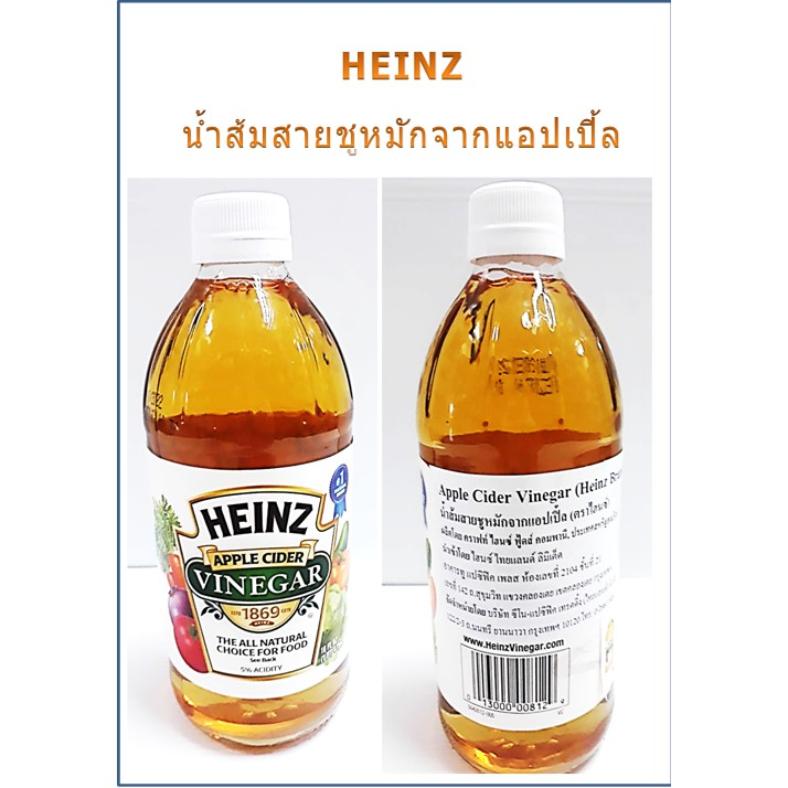 Heinz apple cider vinegar น้ำส้มหมักจากแอปเปิ้ล 473มล.