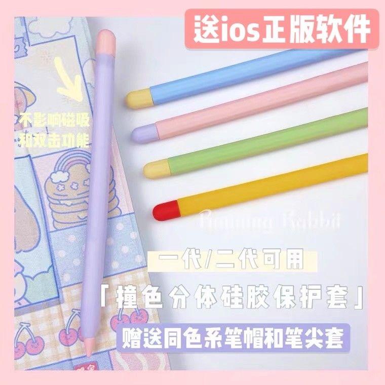 apple pencilชุดปากกาปลายซิลิโคนรุ่นapplepencil2สติ๊กเกอร์กระเป๋าป้องกันการสูญหายรุ่นที่สอง