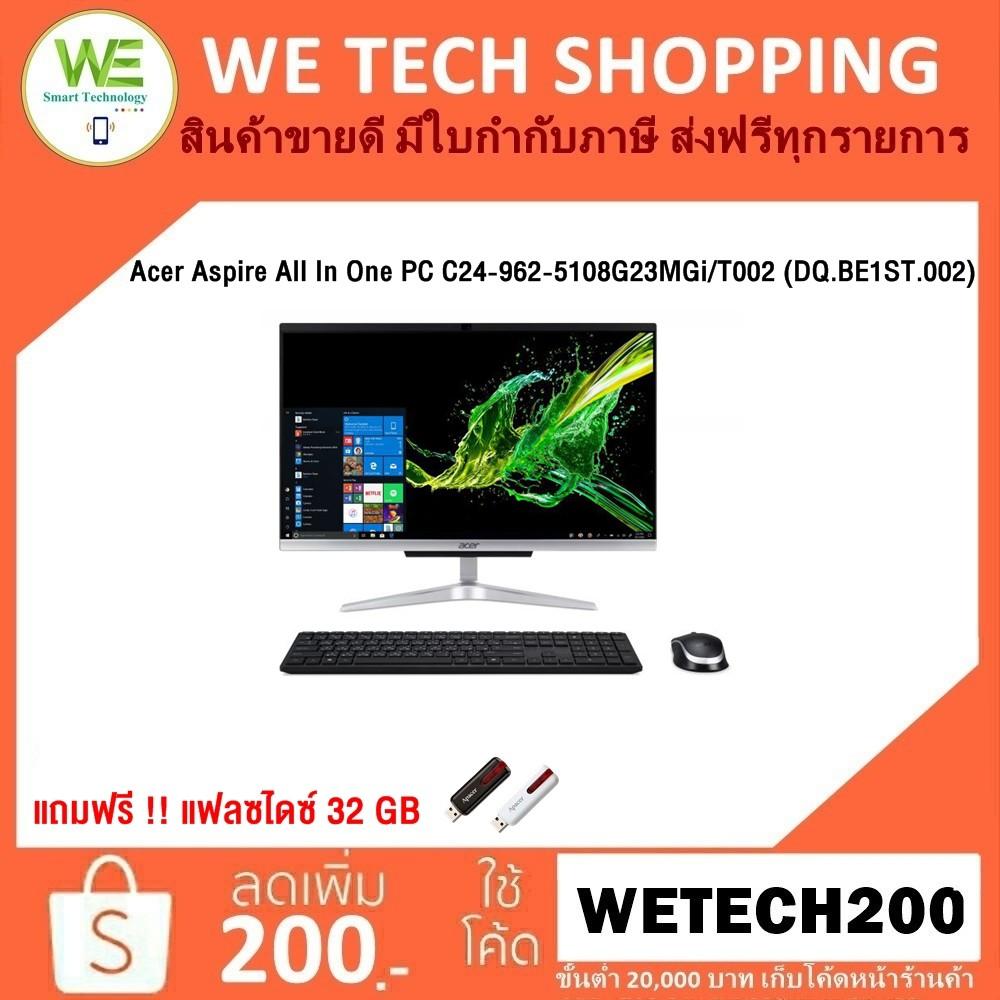 """ส่งฟรี 🚀Acer Aspire All In One PC C24-962-5108G23MGi/T002 (DQ.BE1ST.002) i5-1035G1/8GB/512GB SSD/GeForce MX130 2GB/23.8"""""""