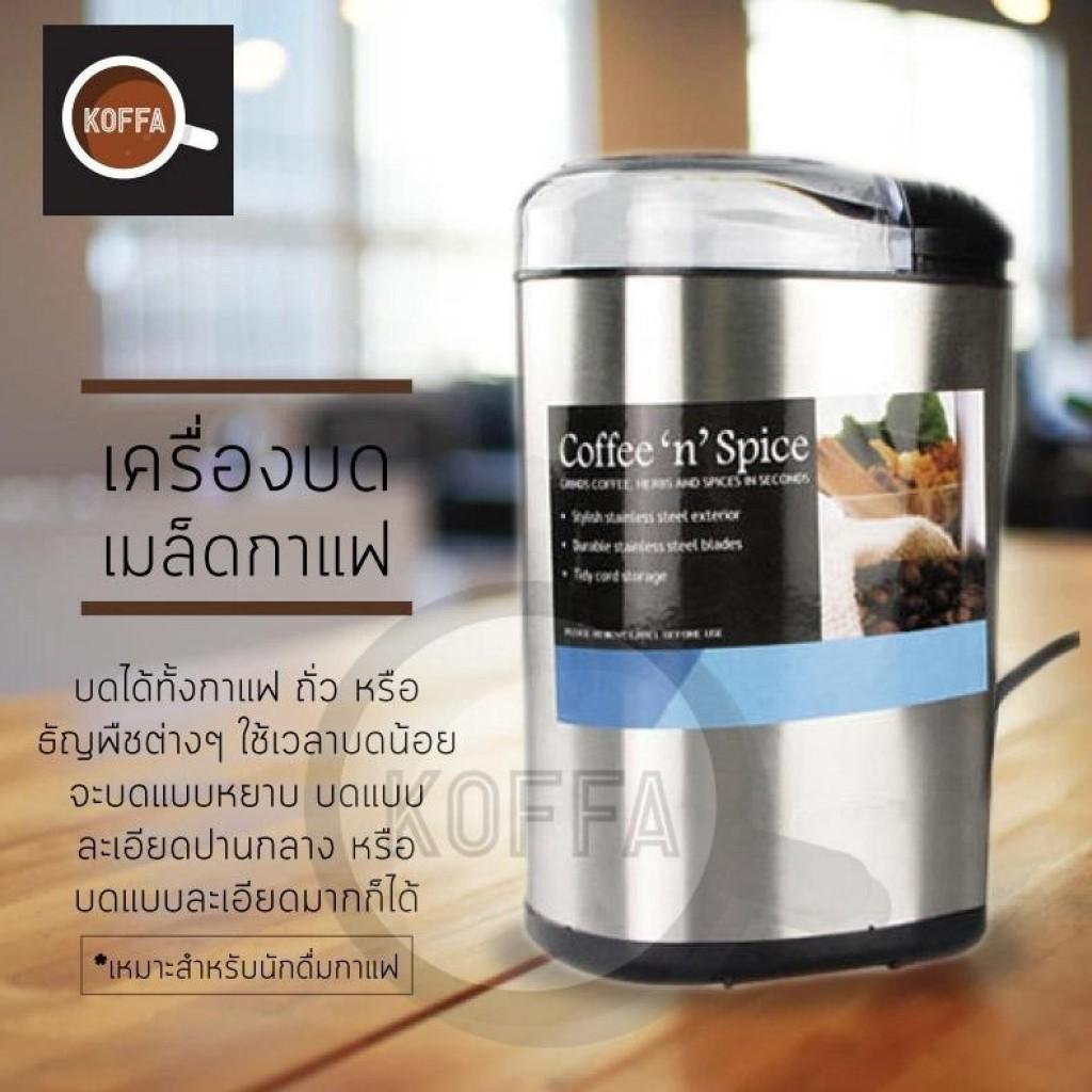 CFA เครื่องบดกาแฟ DBR     เครื่องทำกาแฟ พกพา เครื่องเตรียมกาแฟ ขนาด 220 V รุ่น CF-1000(S)BR   เคร เครื่องบดเมล็ดกาแฟ