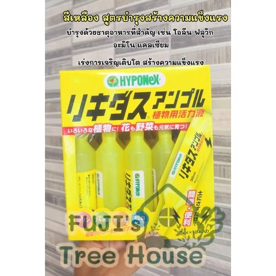ปุ๋ยหลอดสีเหลือง ปุ๋ยปักสีเหลือง Hyponex ampoule ปุ๋ยน้ำสุดฮิต ปุ๋ยขายดีที่ญี่ปุ่น