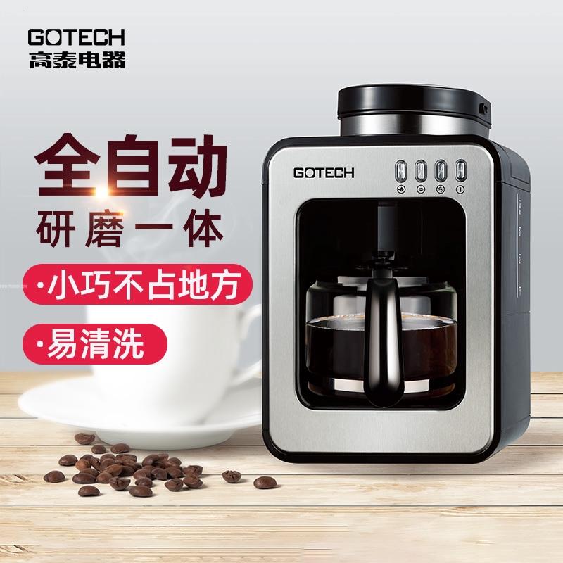 เครื่องทำกาแฟGaotai เครื่องชงกาแฟอเมริกันบ้านบดขนาดเล็กหนึ่งสำนักงานชนิดหยดเครื่องชงกาแฟสดอัตโนมัติเต็มรูปแบบ