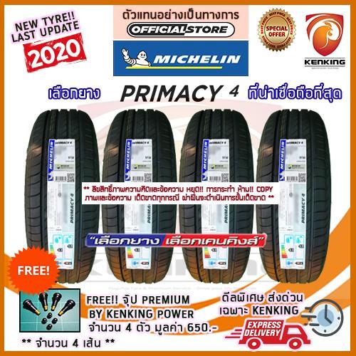 ผ่อน 0%  215/50 R17 Michelin Primacy 4 ยางใหม่ปี 2020 ( 4 เส้น) ยางขอบ17 Free!! จุ๊ป Kenking Power 650฿