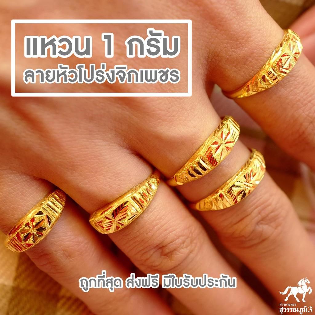 แหวนทอง 1 กรัม ลายหัวโปร่งจิกเพชร 96.5% คละลาย น้ำหนักหนึ่งกรัม ทองแท้ จากเยาวราช น้ำหนักเต็ม ราคาถูกที่สุด ส่งฟรี มีใบร