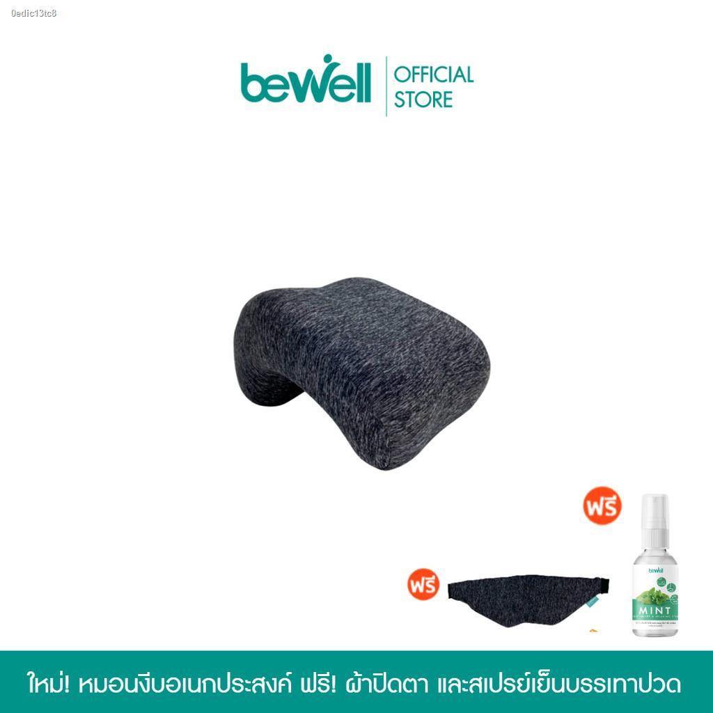 ❇[ใหม่! เซ็ตสุดคุ้ม] Bewell หมอนงีบเอนกประสงค์ ยางยืดออกกำลังกายบริการกล้ามเนื้อ และสเปรย์เย็นบรรเทาอาการปวดเมื่อย