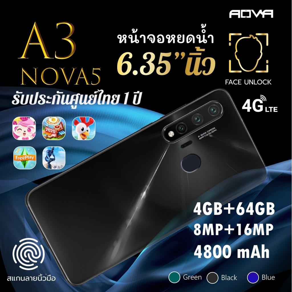 AOVA A3 Nova 5 มือถือรุ่นใหม่ สเปคแรง ความจำเยอะ มือถือมี่ประกันศูนย์ไทย 1 ปี Ram 4 Rom 64 GB แถมเคสใส ฟิล์มกระจก