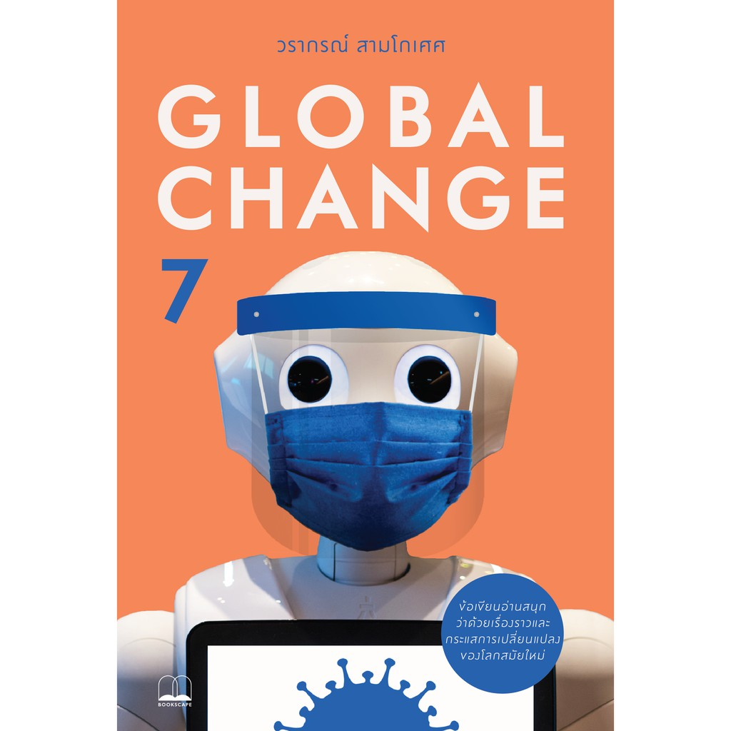 bookscape(บุ๊คสเคป) หนังสือ Global Change 7