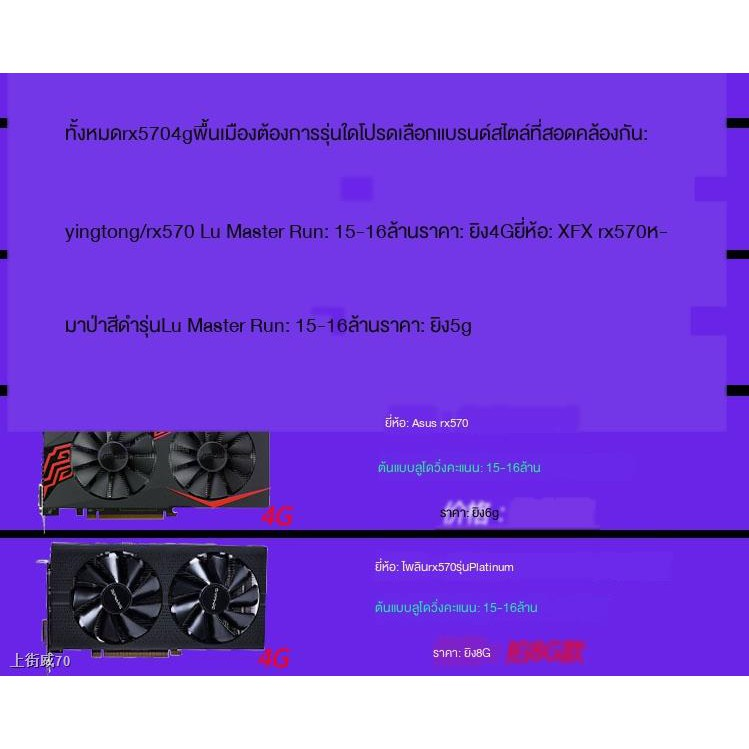 ✎การ์ดแสดงผลดั้งเดิมมือสอง RX570 4G เพียงอย่างเดียวก็กินไก่เกมกราฟิกที่แสดงผลคอมพิวเตอร์เดสก์ท็อป 580 8G เกม