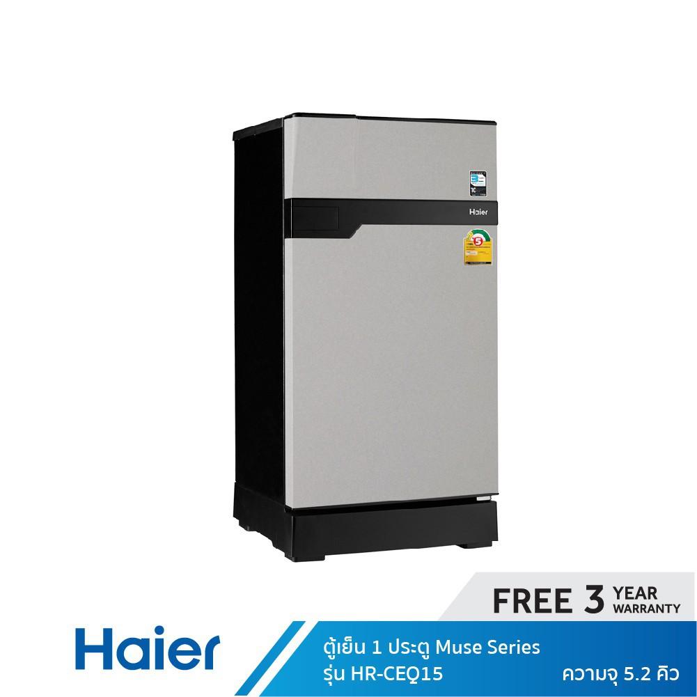 ♕◑㍿[ส่งฟรี] Haier ตู้เย็น 1 ประตู Muse series ขนาด 5.2 คิว รุ่น HR-CEQ15