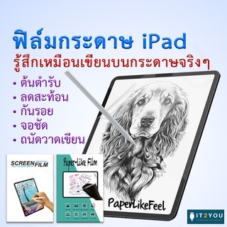 Review ฟิล์มกันรอยกระดาษ PaperLike สำหรับ iPad ฟิล์มกันรอย ฟิล์มกระดาษ Screen Protector Film Paper Like for iPad Pro