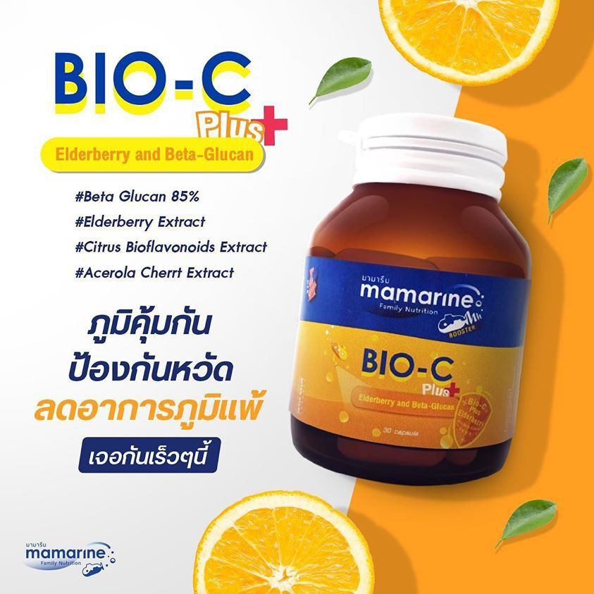 MAMARINE BIO-C PLUS ELDERBERRY AND BETA GLUCAN (30แคปซูล) p4xe