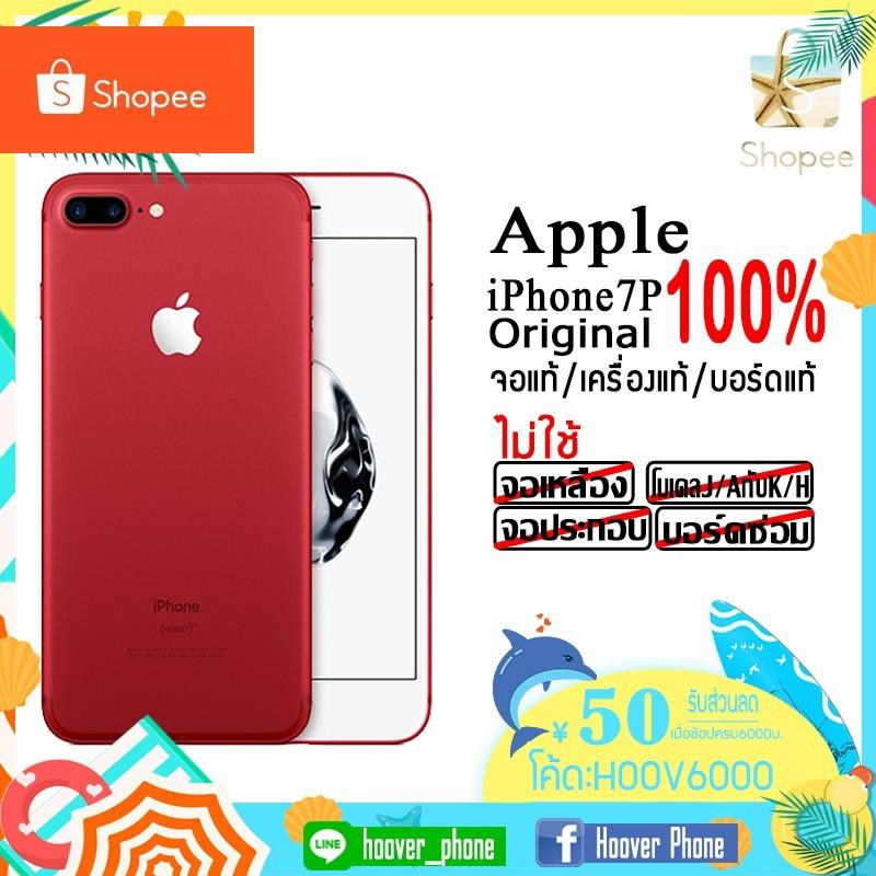 11.11ไอโฟน7พลัส apple iphone 7 plus &&( 128 gb || 32 gb) โทรศัพท์มือถือ ไอโฟน7พลัส ไอโฟน7plus i7plus apple 7 plus