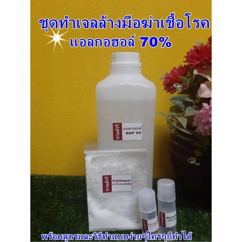 ชุดทำเจลล้างมือ Waterless Hand Cleansing เจลฆ่าเชื้อโรค  ชุดเจลล้างมือโดยไม่ใช้น้ำ Uon Skincare