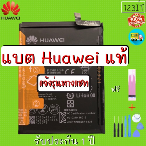 แบต Huawei แท้ รวมรุ่น แบตhuaweiy92019 แบตy92019 แบตหัวเหว่ยy92019 แบตy92019แท้ แบตเตอรี่huaweiy92019 แบตnova3i แบตhuawe