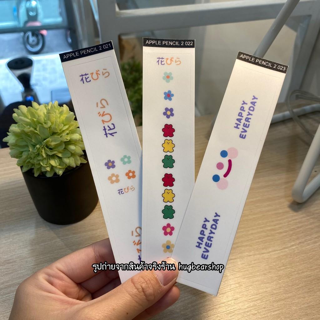 👍✅💯™┅พร้อมส่ง! สติ๊กเกอร์ปากกา Apple Pencil รุ่น1&2 sticker เคสปากกา1