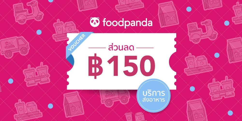 [Evoucher] foodpanda : ส่วนลด 150 บาท บริการส่งอาหาร